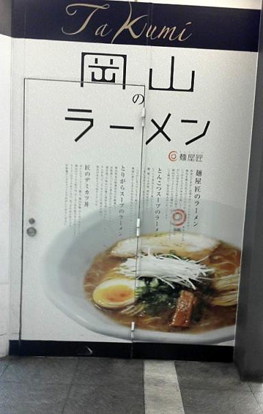 okayama-takumi-1